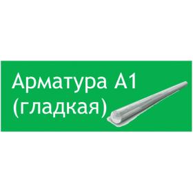 Арматура А1 (гладкая)