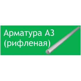Арматура А3 (рифленая)
