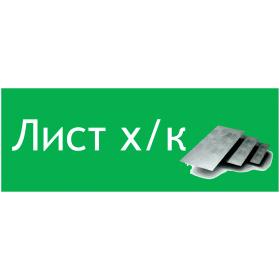 Лист х/к (холоднокатанный)