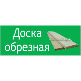 Доска обрезная (Ель, сосна)