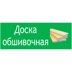 Доска обшивочная (Ель, сосна / Лиственница)