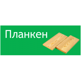 Планкен