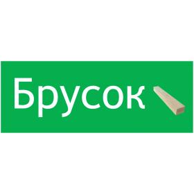 Брусок (Ель, сосна)