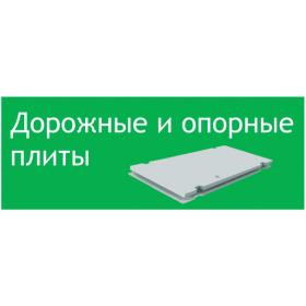 Дорожные и опорные плиты