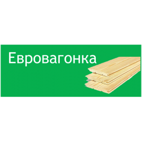 Евровагонка