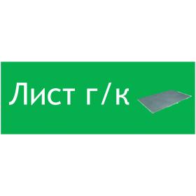 Лист г/к (горячекатанный)