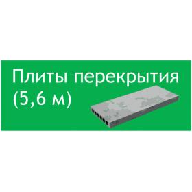 Плиты перекрытия 5,6 м