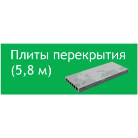 Плита перекрытия 5,8 м