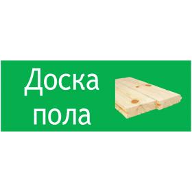 Доска пола (Ель, сосна / Лиственница)