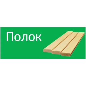 Полок